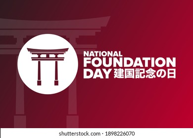 Our Kitakyushu Sister City Committee Celebrates Japan's National Day